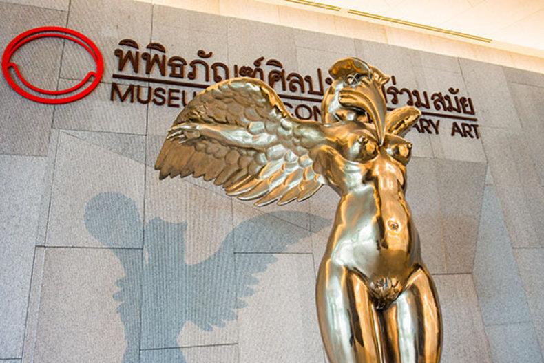 พิพิธภัณฑ์ศิลปะไทยร่วมสมัย