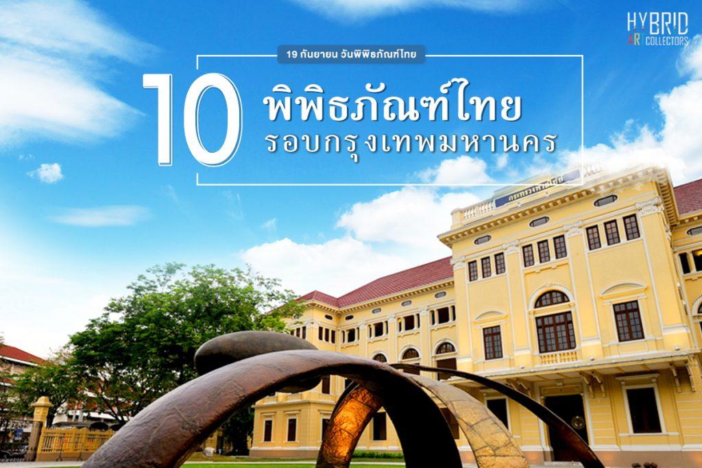พิพิธภัณฑ์ไทย