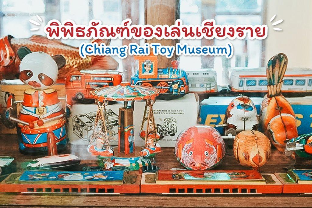 พิพิธภัณฑ์ของเล่นเชียงราย
