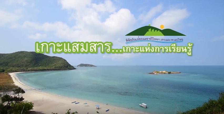 พิพิธภัณฑ์ธรรมชาติวิทยา เกาะและทะเลไทย
